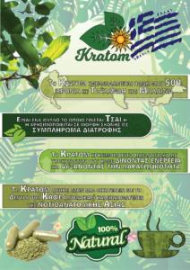 a3-kratom-filadia-oct-2016-v7-p1