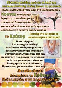 A3 - Kratom Filadia - Diet - v4-02
